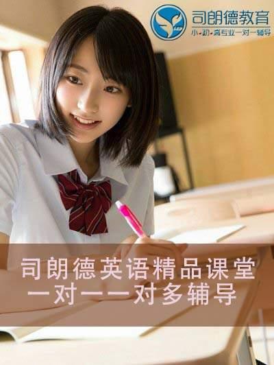 沈阳司朗德初三英语一对一初高中文化课补习