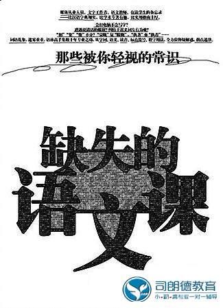 沈阳司朗德中考冲刺班之语文初高中文化辅导补习