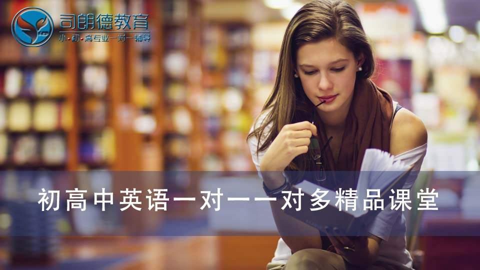 沈阳司朗德初中各年级英语初高中文化课补习