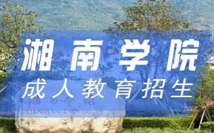 湘南学院成人教育班