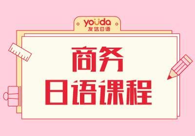 商务日语网络课程