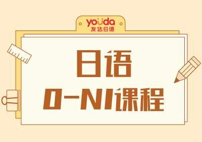 日语网络在线课程
