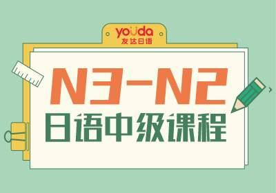 北京学日语中级课程(N3-N2)