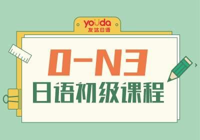 北京学日语初级课程(0-N3)