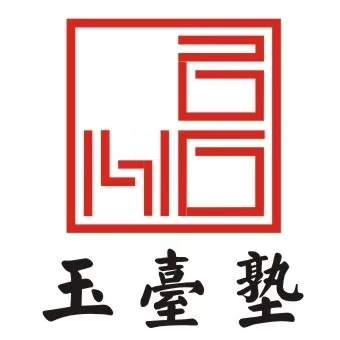 玉台塾学习机构