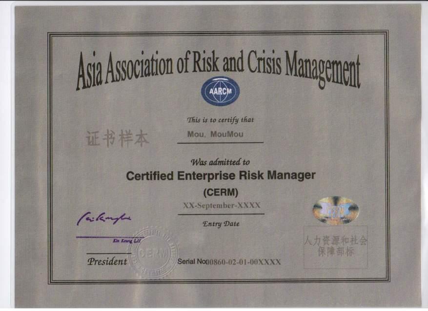 注册企业风险管理师证书
