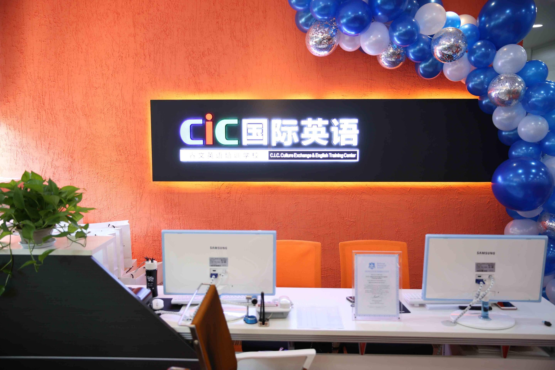 CIC国际英语 前台