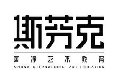 斯芬诺国际艺术教育