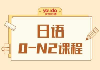 上海日语课程0-N2