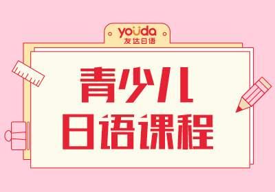 上海青少儿日语课程