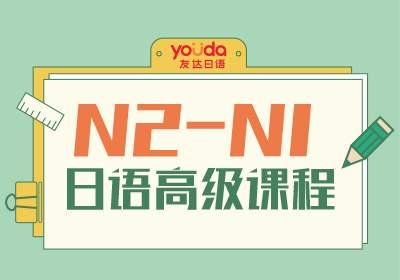 学日语高级课程(N2-N1)