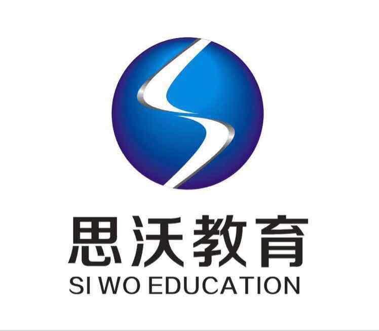 湘潭思沃教育