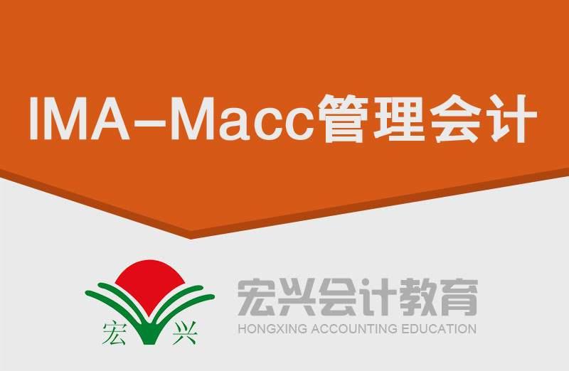 福州IMA-MACC管理会计课程