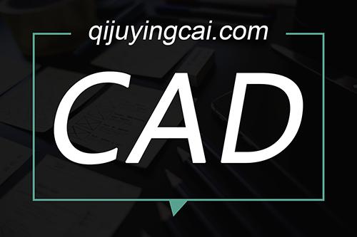 方庄CAD软件培训