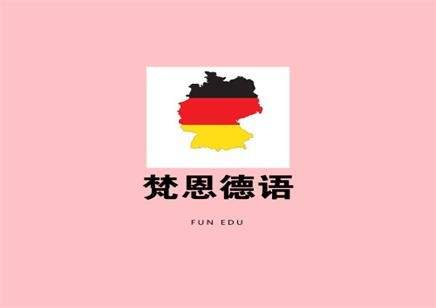 德语零基础入门课程