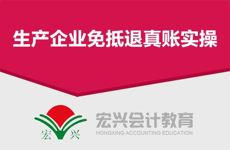 福州生产企业免抵退真账实操(面授+网课)