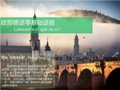 好听的德语网名,在线学德语可靠吗