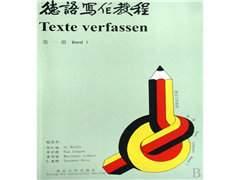 德语在线报价,网络课程学德语