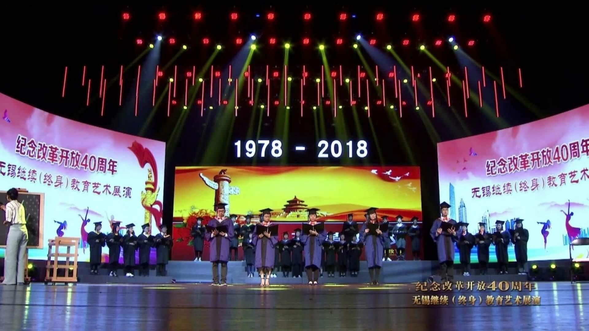 江阴莘洲教育 成教40周年活动