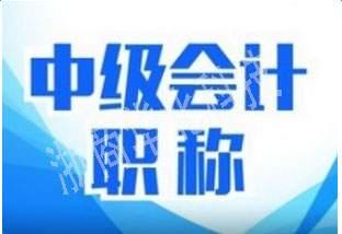会计中级华北科技浙商校区报名中