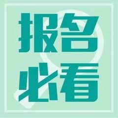 华北科技提升学历是你好的选择