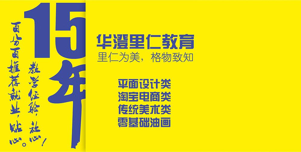 杭州里仁教育