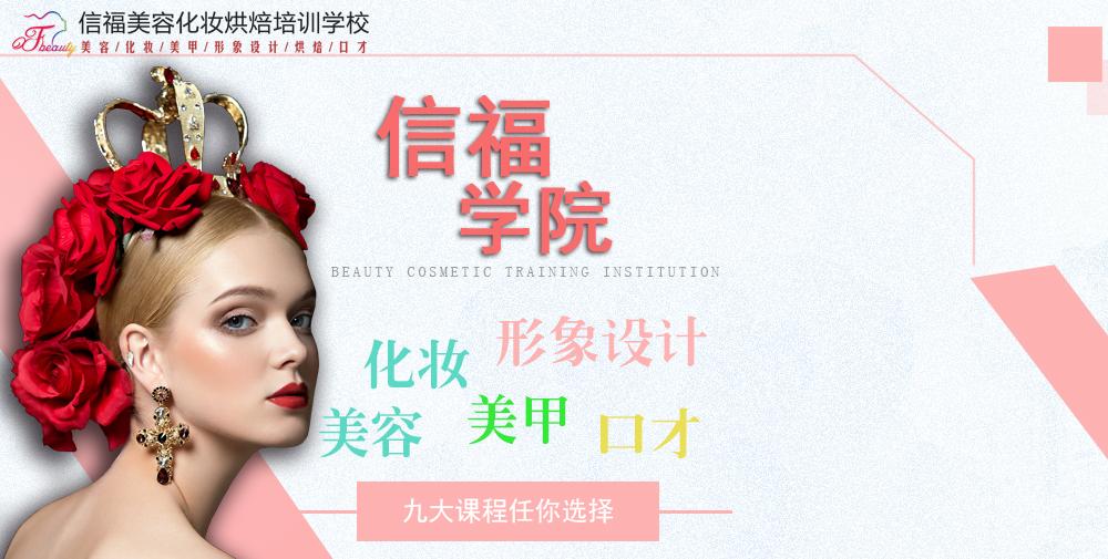 深圳市宝安区西乡信福美容培训学校
