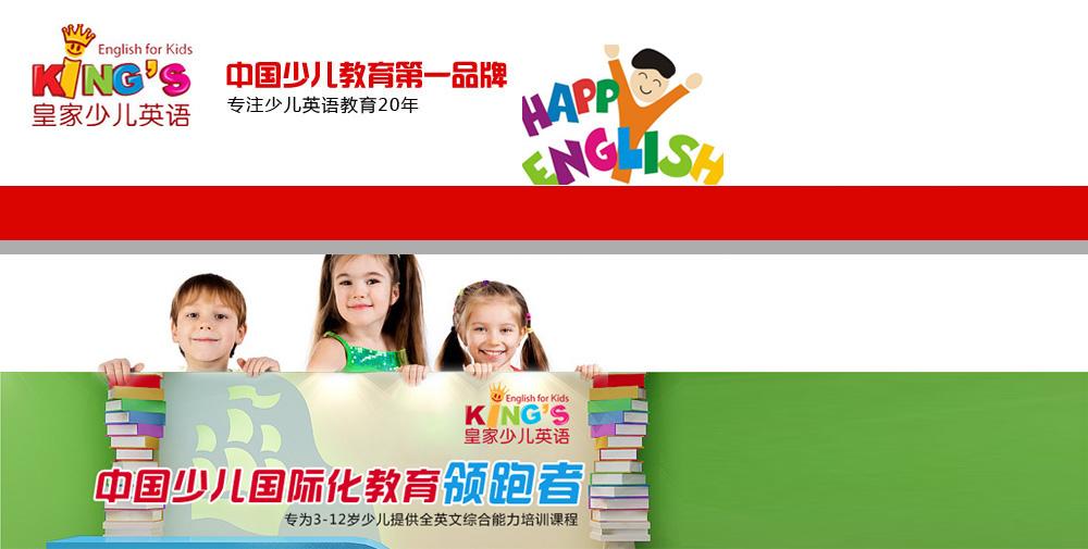 天津皇家少儿英语培训学校