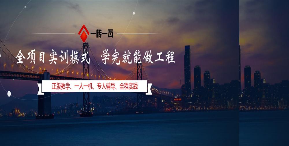 天津一砖一瓦建筑培训中心