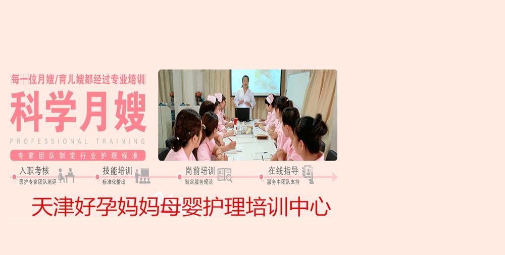 天津好孕妈妈母婴护理培训中心