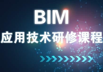 BIM应用技术研修课程