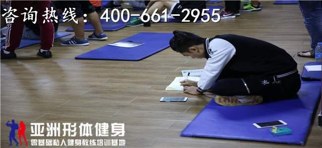 考健身教练需要什么学历