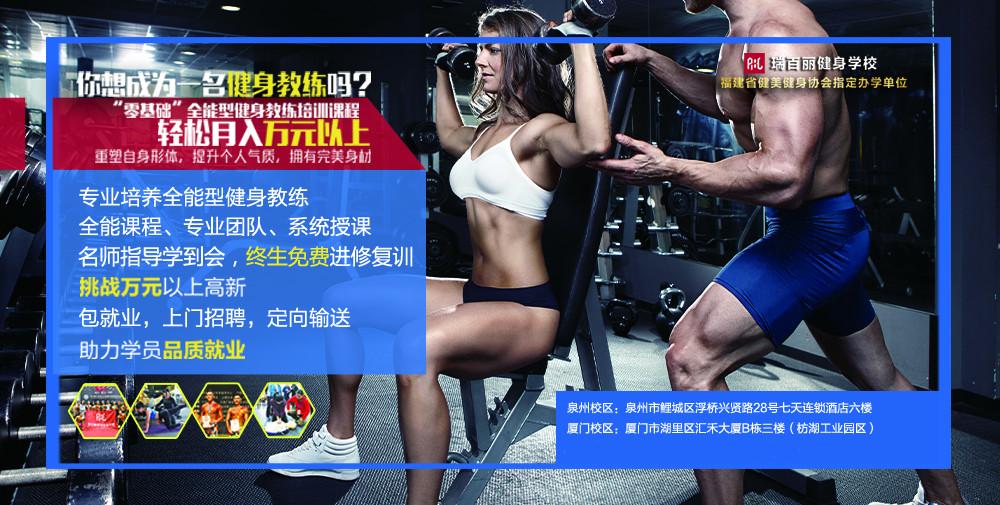 瑞百丽健身培训学院