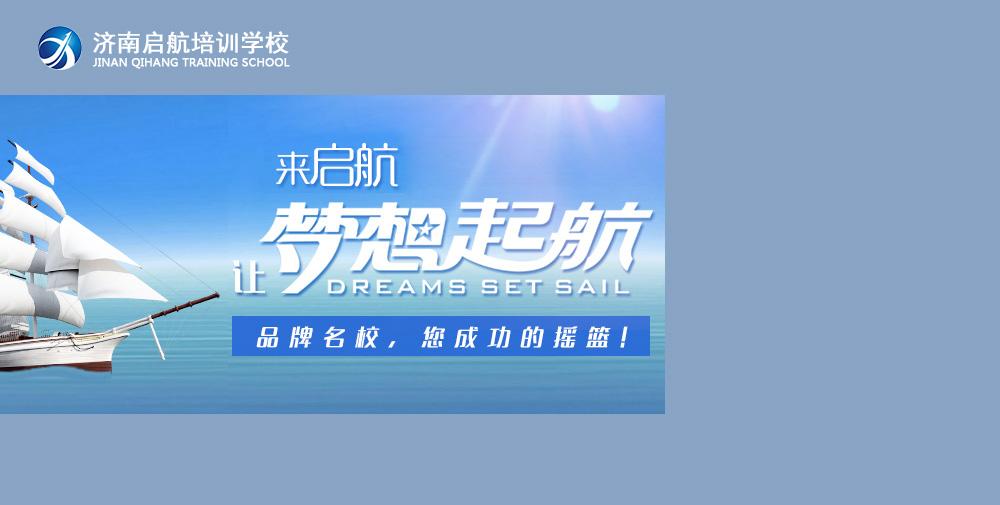 济南市启航职业培训学校