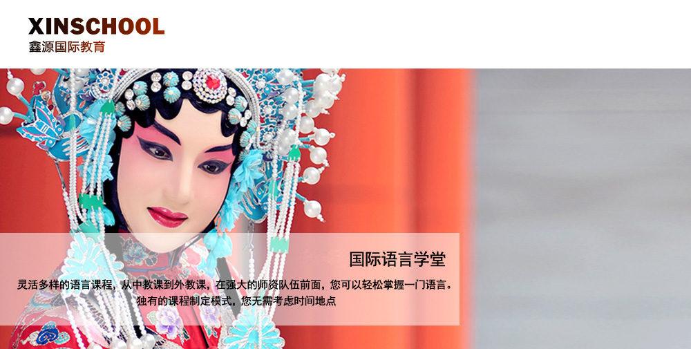 长春鑫源外语培训中心
