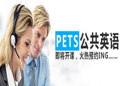 厦门公共英语等级PETS考试