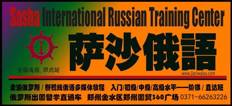 郑州俄语培训