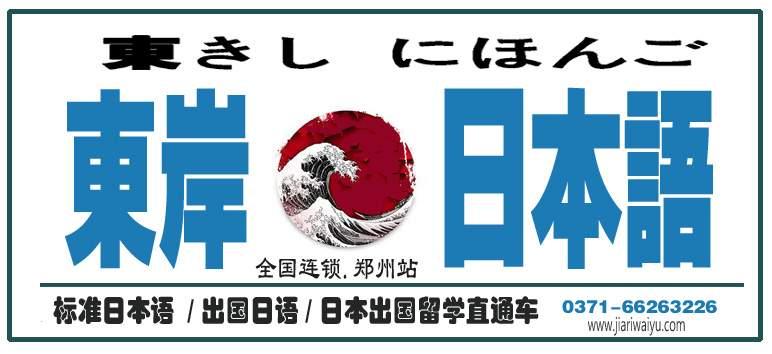 新版日语初级入门