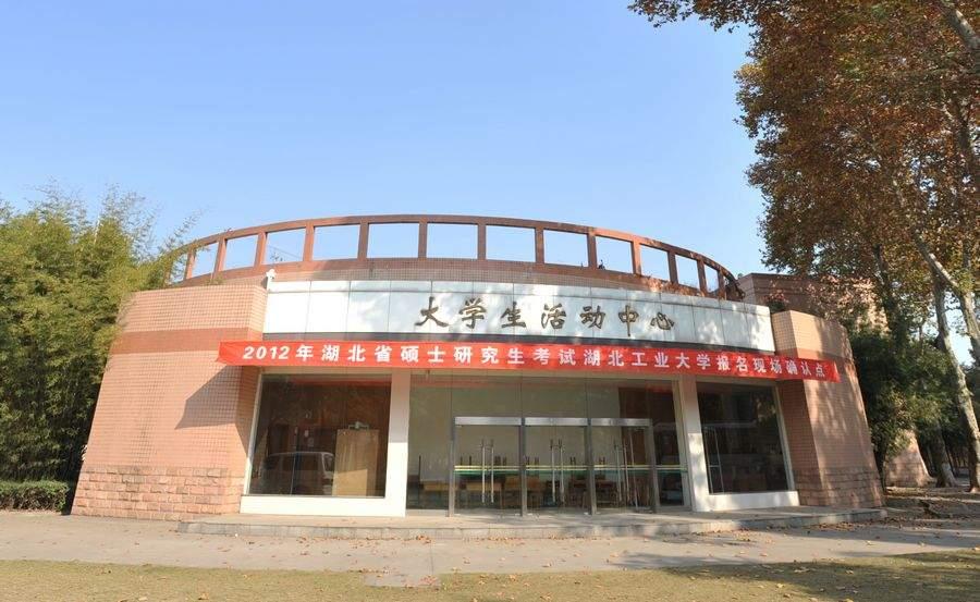 湖北工业大学国际职业中心 大学生活动中心