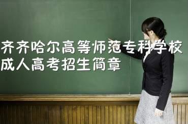 齐齐哈尔高等师范专科学校成人高考招生简章