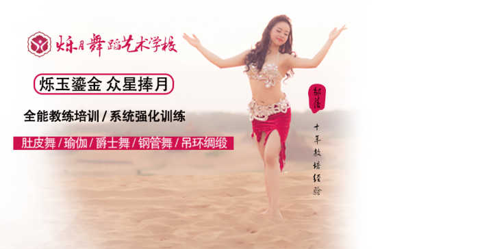 南昌华翎舞蹈瑜伽培训学校