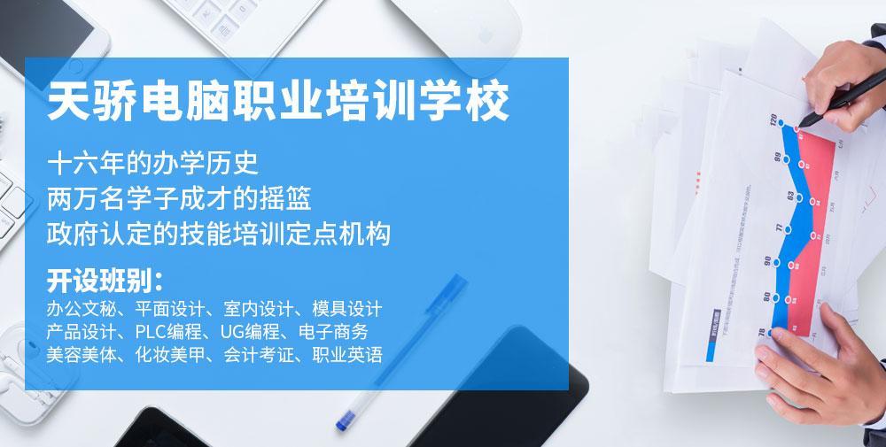 东莞天骄电脑学校