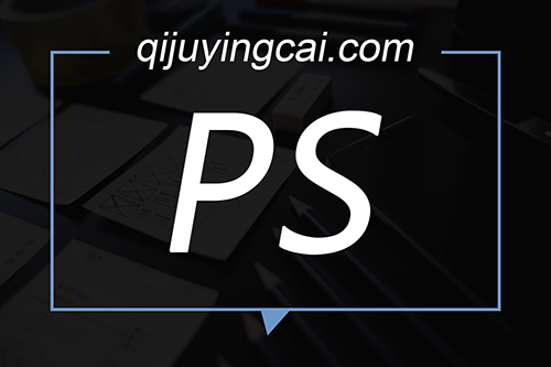 朝阳PS软件培训