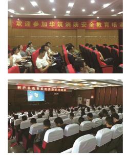杭州华筑教育 消防讲座