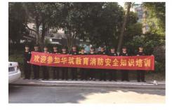 杭州华筑教育 消防培训学员合影