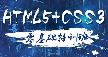 HTML5+CSS3零基础特训班