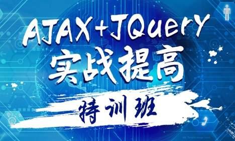AJAX+JQuery实战提高特训班
