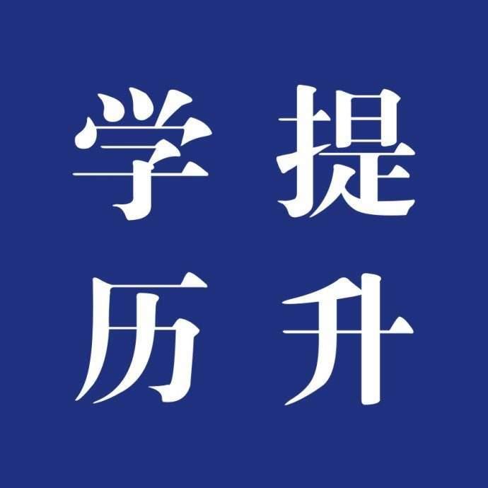 淄博硅谷世纪教育