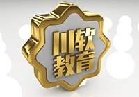 成都川软平面设计制作班平面设计经典班培训