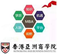 MBA深圳1802班(第86期)开班典礼及班委选举